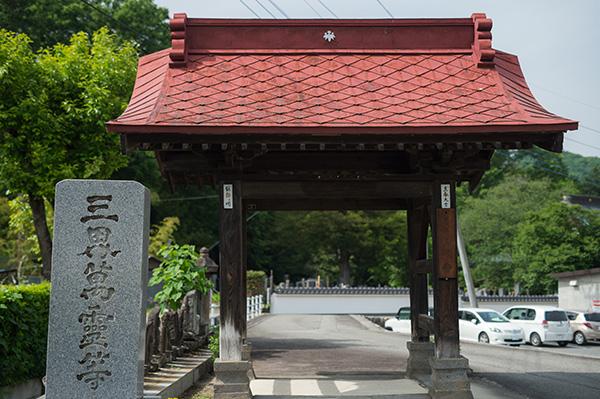 自元寺総門